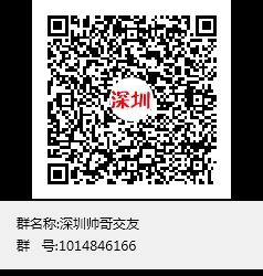 深圳同志QQ群